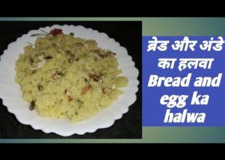 yt 57506 How to make bread and egg ka halwa recipe 322x230 - How to make bread and egg ka halwa recipe....