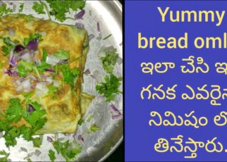 yt 58752 Yummy and Spicy Bread Omlette Home Made Tasty Bread Omlette How To Make Bread Omlette In Telugu 322x230 - Yummy and Spicy Bread Omlette || Home Made Tasty Bread Omlette ||How To Make Bread Omlette In Telugu