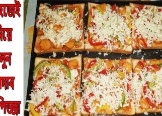 yt 58859 How to make easy bread pizza 2020 322x230 - খুব সহজেই বানিয়ে ফেলুন মজাদার ব্রেড পিজ্জা || How to make easy bread pizza-2020.
