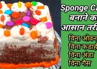 yt 60528 How To Make Sponge Cake Homemade Bread ka Cake 5  322x230 - How To Make Sponge Cake | Homemade Bread ka Cake | बिना औवन,बिना अंडा, बिना गैस 5 मिनट मे केक बनाए