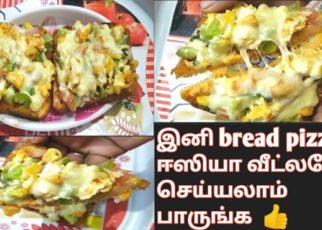 yt 62909 BREAD PIZZA in Tamil Tawa bread pizza in Tamil Homemade Bread Pizza Tamil  322x230 - BREAD PIZZA in Tamil / Tawa  bread pizza in Tamil / Homemade Bread Pizza Tamil / பிரட் பிஸ்சா தமிழ்