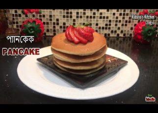 yt 63048 How to make PancakePancake Recipe Easy way Pancake 322x230 - How to make Pancake/Pancake Recipe/ মজাদার প্যানকেক রেসিপি/প্যানকেক/Easy way Pancake