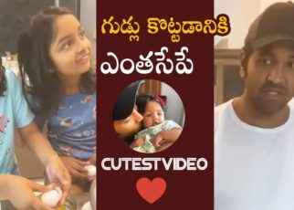 yt 63063 Manchu Vishnu Making Cookies With His Daughters Cutest Video Manastars 322x230 - Manchu Vishnu Making Cookies With His Daughters | Cutest Video | Manastars