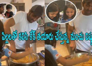 yt 63365 Vishnu Manchu making cookies with his Children GARAM CHAI 322x230 - Vishnu Manchu making cookies with his Children |  GARAM CHAI