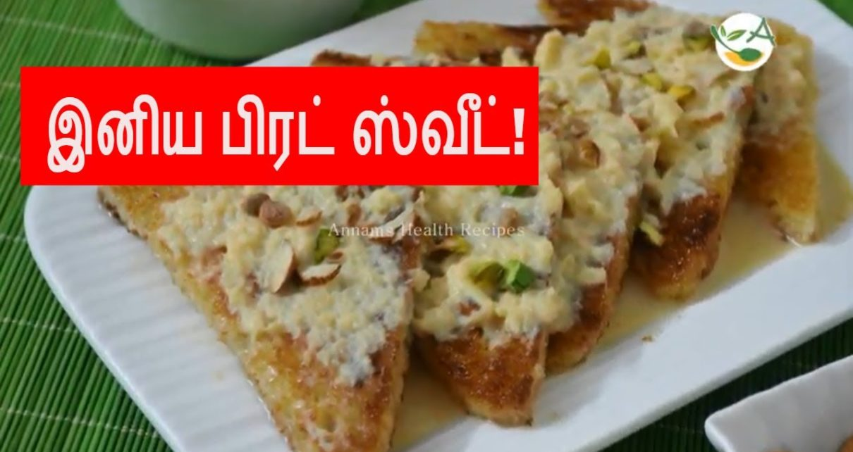 How to make Shahi Tukda in Tamil? Bread Sweet Recipe ...
