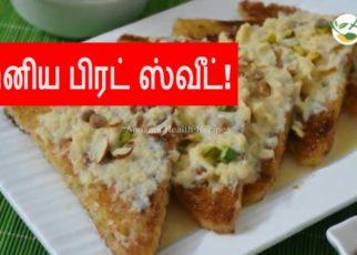 yt 63479 How to make Shahi Tukda in Tamil Bread Sweet Recipe Indian 322x230 - How to make Shahi Tukda in Tamil? Bread Sweet Recipe Indian
