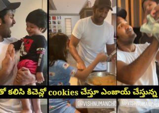 yt 64057 Vishnu making cookies with kids 322x230 - పిల్లలతో కలిసి కిచెన్లో కుకీస్ చేస్తూ ఎంజాయ్ చేస్తున్న మంచు విష్ణు| Vishnu making cookies with kids