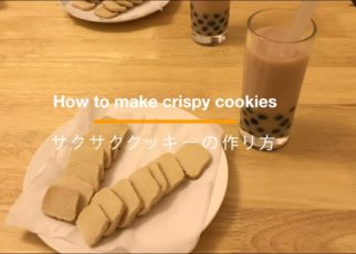 yt 64381 How to make crispy cookies  322x230 - How to make crispy cookies サクサククッキーの作り方