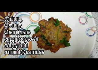 yt 64941 Potato Carrot Pancakes with Egg Crispy Potato Pancake Recipe in Tamil Kids Healthy Snack Recipe 322x230 - Potato Carrot Pancakes with Egg | Crispy Potato Pancake Recipe in Tamil | Kids Healthy Snack Recipe