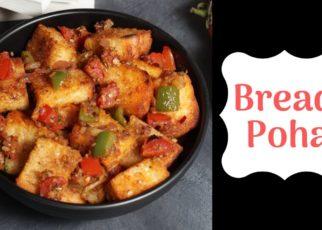 yt 75028 5 Bread Poha Recipe in Hindi How to make Bread Poha 322x230 - 5 मिनट में बनाए ब्रेड का टेस्टी नाश्ता - Bread Poha Recipe in Hindi | How to make Bread Poha