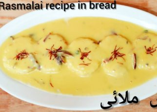 yt 98441 Bread rasmalai recipe quick easy recipe urdu hindi by jibran moms kitchen 322x230 - Bread rasmalai recipe | بریڈ رس ملائی | quick & easy recipe urdu & hindi by jibran  moms kitchen