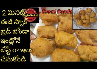yt 210729 Bread bonda recipe How to make bread bonda Snacks to make home Bread recipes for snacks sneha 322x230 - Bread bonda recipe| How to make bread bonda| Snacks to make @ home| Bread recipes for snacks| sneha