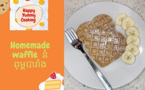 yt 210908 How to make waffle waffle recipe  464x290 - How to make waffle # waffle recipe # របៀបធ្វើនំពុម្ព #រូបមន្តនំពុម្ពងាយៗ