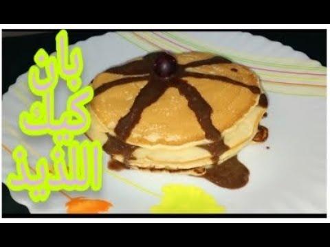 yt 211187 How to make pancakes easy - بان كيك تعالي فرحي اولادك بالفطار اللذيذ How to make  pancakes easy