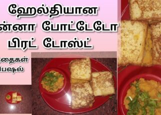 yt 211666 chana potato bread toasteasy bread recipes in tamil cook with comali dialogskids healthy recipes 322x230 - chana potato bread toast,easy bread recipes in tamil ,cook with comali dialogs,kids healthy recipes