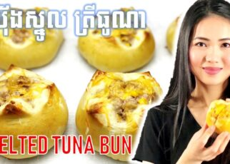 yt 211699 How to make delicious Tuna melted bun bake bread with Tuna recipe 322x230 - How to make delicious Tuna melted bun | bake bread with Tuna recipe