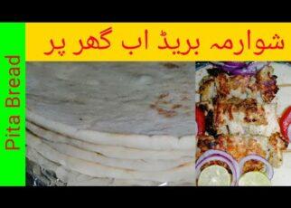 yt 214372 Shawarma BreadPita Bread Recipe By Easy Cook Bake 322x230 - Shawarma Bread/Pita Bread/شوارمہ بریڈ /Recipe By Easy Cook & Bake