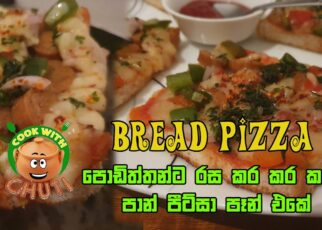 yt 214384 Bread Pizza by Cook with chuti 322x230 - Bread Pizza by Cook with chuti