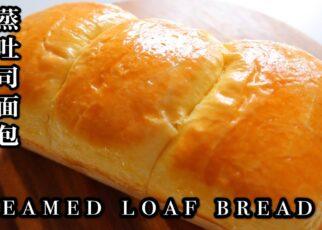 yt 214408 STEAM LOAF BREAD NO BAKE BREAD  322x230 - STEAM LOAF BREAD| NO BAKE BREAD| 蒸吐司面包,不用烤箱,慢发酵💯中种法,柔软无硬边的吐司特别受孩子欢迎