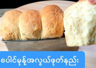 yt 215954 Easy way to bake the bread 322x230 - ေပါင္မုန႔္အလြယ္ဖုတ္နည္း ပေါင်မုန့်အလွယ်ဖုတ်နည်းEasy way to bake the bread