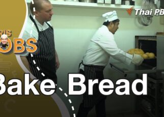 yt 223828 Bake Bread Chris Jobs 9 .. 63 322x230 - Bake Bread : Chris Jobs (9 ส.ค. 63)