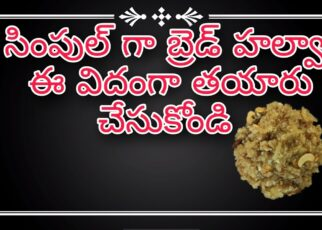 yt 224171 HOW TO COOK BREAD HALWA IN TELUGU 322x230 - HOW TO COOK BREAD HALWA IN TELUGU??