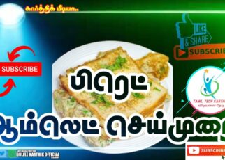 yt 224547 How to make Bread omelette Village food Tamil Tech Karthik Gulfee 322x230 - How to make Bread omelette | பிரட் ஆம்லெட் செய்வது எப்படி|Village food | Tamil Tech Karthik | Gulfee
