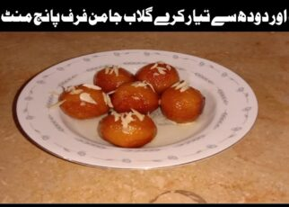 yt 225286 BREAD GULAAB JAMUN COOK WITH MARYAM 322x230 - BREAD GULAAB JAMUN | COOK WITH MARYAM