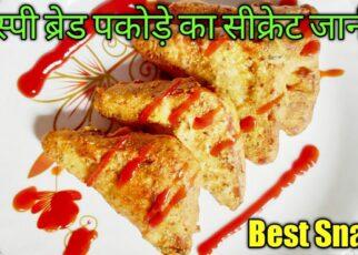 yt 225678 Bread Pakoda Recipe in Hindi Quick Recipe Easy to Cook Snacks for Kids Tasty Breakfast 322x230 - Bread Pakoda | Recipe in Hindi | Quick Recipe | Easy to Cook | Snacks for Kids| Tasty Breakfast|