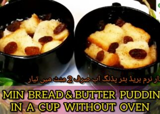 yt 225690 2 min Bread butter pudding in cup No oven No bake recipe 2  322x230 - 2 min Bread & butter pudding in cup| No oven No bake recipe| مزیدار بریڈ بٹر پڈنگ اب 2 منٹ میں تیار