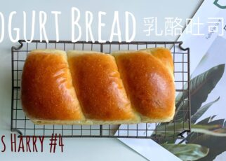 yt 226080 Yogurt Bread Mrs Harry Baking Practice 322x230 - Yogurt Bread 乳酪吐司 | Mrs Harry Baking Practice