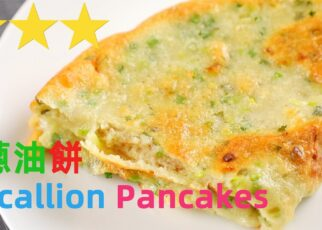 yt 238200 Scallion Pancakes how to cook scallion pancakes 322x230 - Scallion Pancakes(蔥油餅), how to cook scallion pancakes.