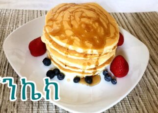 yt 238863 How to make pancakes 322x230 - 🥞ተበልቶ የማይጠገብ ፓንኬክ ለአዋቂም ለልጆች How to make pancakes