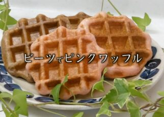 yt 239576 How to make waffles Pink waffles with beets 322x230 - ワッフルの作り方 ビーツでピンクワッフル How to make waffles Pink waffles with beets