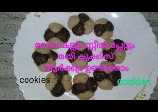 yt 239669 How to make cookiesEasy ayi undakkam steel plate vechu 322x230 - How to make cookies//Easy ayi undakkam steel plate vechu..