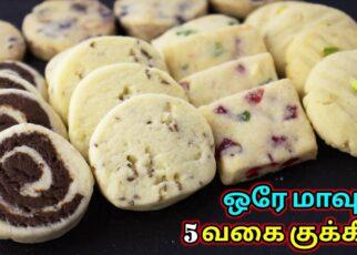 yt 239992 4 Eggless Cookies Recipe in Tamil Biscuit Recipe 322x230 - வெறும் 4 பொருள் வைத்து ஏராளமான குக்கீஸ் செய்யுங்க | Eggless Cookies Recipe in Tamil | Biscuit Recipe