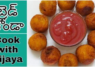 yt 241253 Bread Bonda Cook with Vijaya 322x230 - బ్రెడ్ బోండా | Bread Bonda | Cook with Vijaya