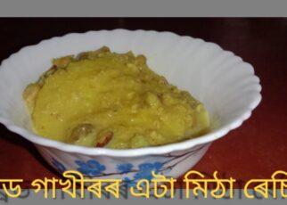 yt 241600 How to Cook Bread Rasmalai Sweet dish at home 322x230 - ব্ৰেড আৰু গাখীৰৰ এটা  মিঠা  টেষ্টি ৰেচিপি #How  to Cook  Bread Rasmalai Sweet dish at home