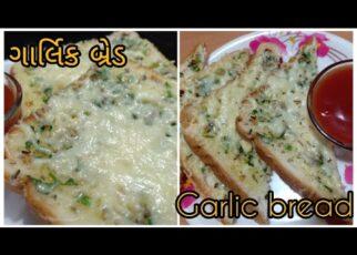 yt 241988 Garlic breadCook Aisha 322x230 - ડોમિનોઝ જેવી ગાર્લિક બ્રેડ/ ચીઝથી ભરપૂર/गालिॅक ब्रेड/ Garlic bread/Cook Aisha
