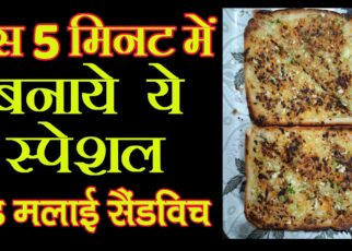 yt 242302 How To Make Bread Malai Sandwich Recipe In Hindi At Home  322x230 - How To Make Bread Malai Sandwich Recipe In Hindi At Home |  ब्रेड मलाई सैंडविच कैसे बनायें