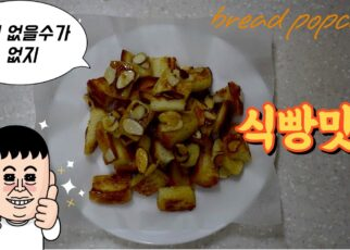 yt 242658 Easy cooking. How to make bread popcorn 322x230 - [달달한] 토스트맛탕 만들기:Easy cooking. How to make bread popcorn