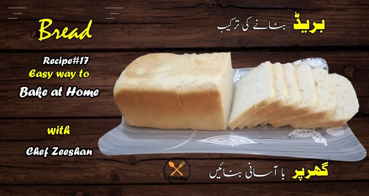 yt 243671 How To Bake White Bread At HomeChef ZeeshanZee.kitchen 1210x642 - How To Bake White Bread At Home|Chef Zeeshan|Zee.kitchen|