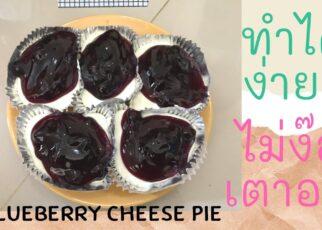 yt 243809 Blueberry cheeses pie No bake by Aji 322x230 - Blueberry cheeses pie (No bake!) | ทำได้ง่ายสไตล์เด็กหอ ไม่ง๊อเตาอบ!! by Aji