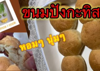 yt 251843 Once i cook EP147 Coconut Bread 322x230 - Once i cook EP147 ขนมปังกะทิสด | Coconut Bread