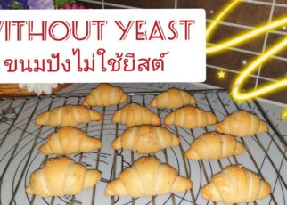 yt 251896 Bread without yeast Bake in15 mins. Ep.24 15  322x230 - Bread without yeast Bake in15 mins. Ep.24 วิธีทำขนมปังไม่ใช้ยีสต์ พร้อมอบใน 15 นาที แทบไม่ต้องนวด