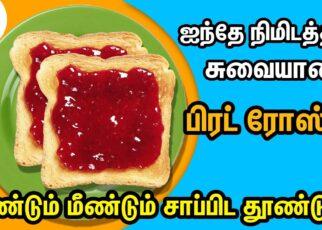 yt 261883 Easy Bread Toast tamil Recipe 10 mins Cooking 322x230 - மீண்டும் மீண்டும் சாப்பிட தூண்டும் பிரட் ரோஸ்ட் | Easy Bread Toast tamil Recipe | 10 mins Cooking