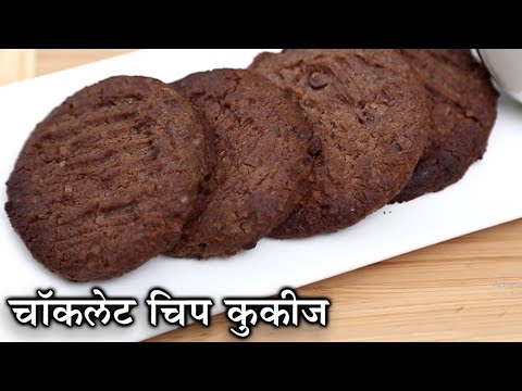 yt 262594 Chocolate Chip Cookies Recipe In Hindi How To Make Cookies Eggless Cookies - Chocolate Chip Cookies Recipe In Hindi   चॉकलेट कूकीज   How To Make Cookies   Eggless Cookies