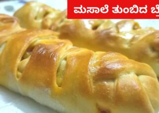 yt 262707 Stuffed Braided Bread Recipe in Kannada Baking Recipes 322x230 - ಮಸಾಲೆ ತುಂಬಿದ ಬ್ರೆಡ್ - ಹೊಸ ರುಚಿ | Stuffed Braided Bread Recipe in Kannada | Baking Recipes
