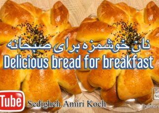 yt 265457 How to bake delicious bread for breakfast 322x230 - طرز پخت نان خوشمزه برای صبحانه»» How to bake delicious bread for breakfast»»
