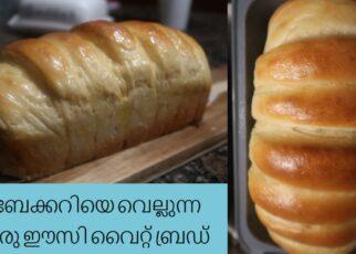 yt 265771 How to make Homemade White bread 322x230 - ബേക്കറിയെ  വെല്ലുന്ന ഒരു ഈസി  വൈറ്റ് ബ്രഡ് ! How to make Homemade White bread.